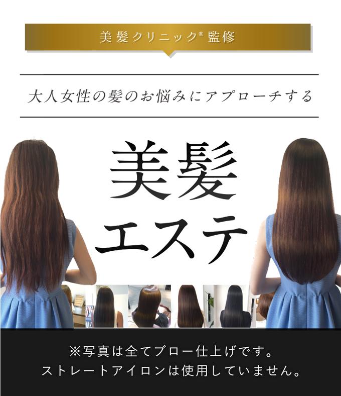 『美髪クリニック®️』監修、大人女性の髪のお悩みにアプローチする『美髪エステ』