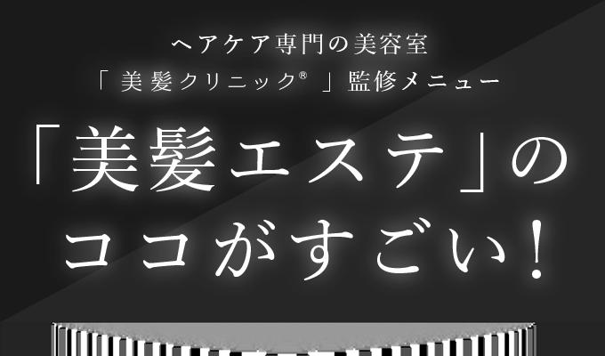 ヘアケア専門の美容室「美髪クリニック®️」監修メニュー「美髪エステ」のココがすごい!