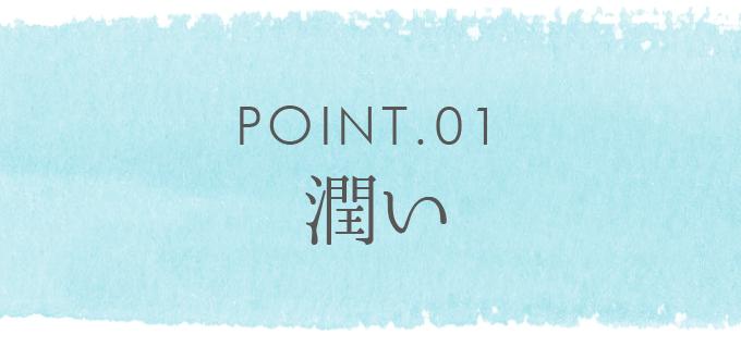 POINT.01 潤い
