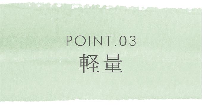POINT.03 軽量