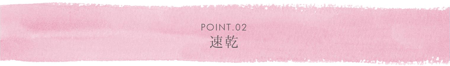 POINT.02 速乾